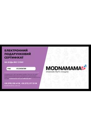 Електронний подарунковий сертифікат (від 100 грн і більше)