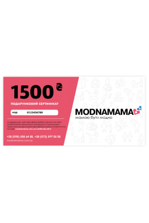 Подарунковий сертифікат на 1500 грн