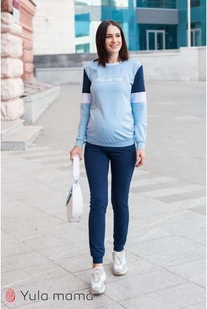 Костюм Shield темно-синий с голубым и белым для беременных и кормления