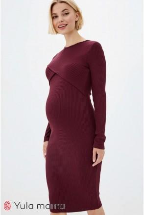 Платье Lily марсала для беременных и кормления