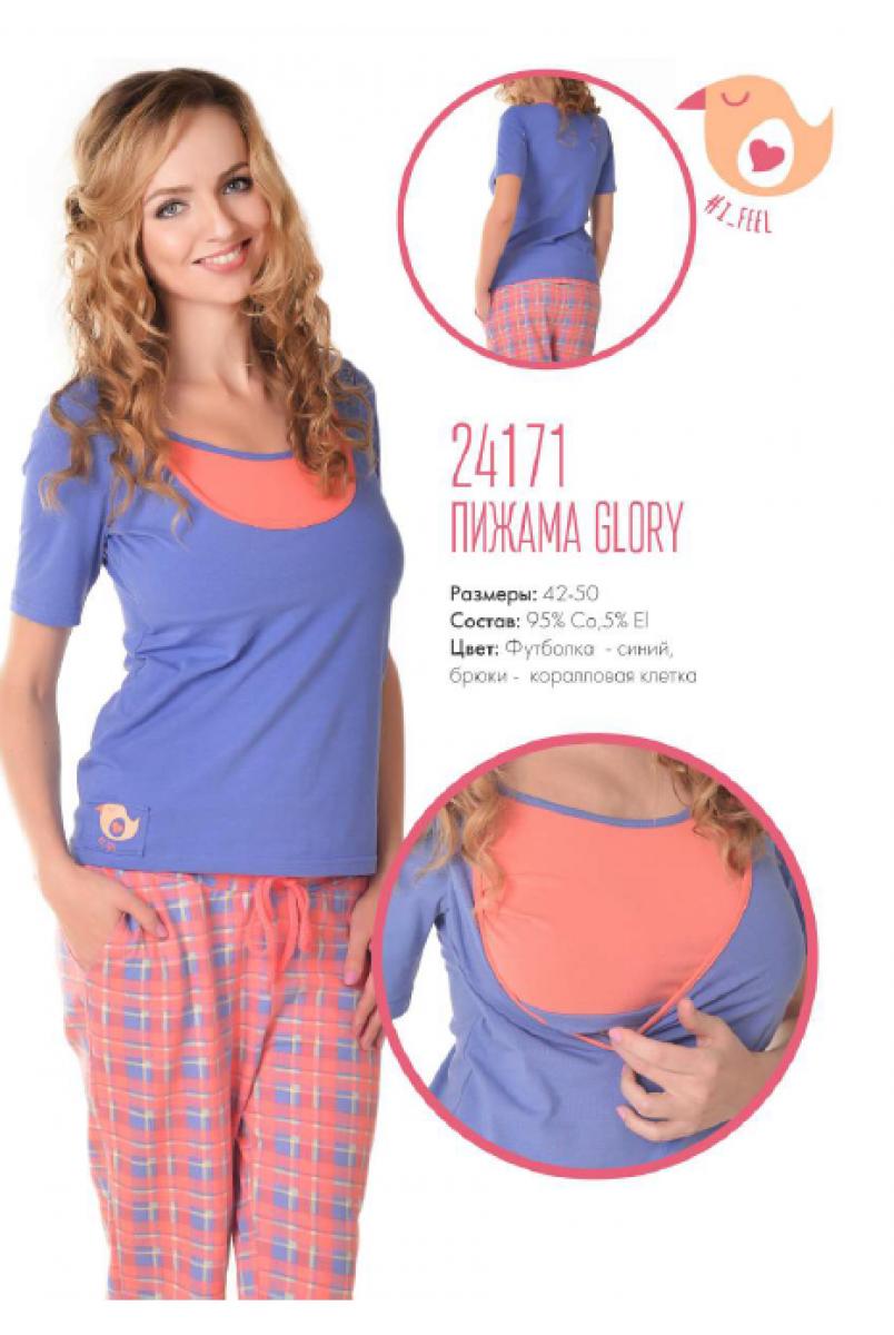 Піжама Gloria арт. 24171 для вагітних і годування