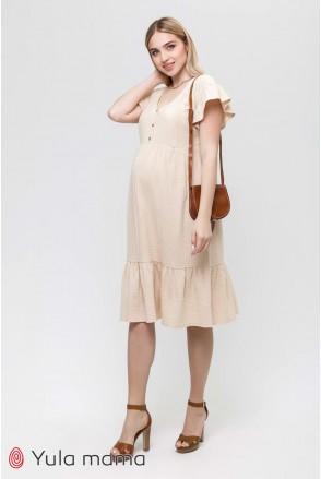 Платье Felicity крем для беременных и кормления