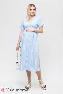 Платье Gretta голубая полоска для беременных и кормления