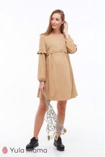 Платье Mirion песочный для беременных и кормящих